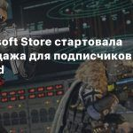 В Microsoft Store стартовала распродажа для подписчиков Xbox Live Gold