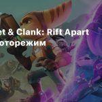 В Ratchet & Clank: Rift Apart будет фоторежим