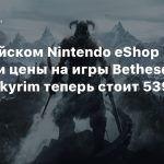 В российском Nintendo eShop выросли цены на игры Bethesda — TES V: Skyrim теперь стоит 5399 рублей
