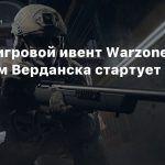 Внутриигровой ивент Warzone со взрывом Верданска стартует через час