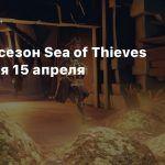 Второй сезон Sea of Thieves начнется 15 апреля