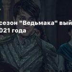 Второй сезон «Ведьмака» выйдет в конце 2021 года