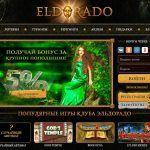 Казино Эльдорадо и лучшие игровые автоматы