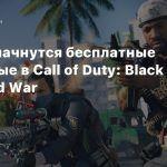 27 мая начнутся бесплатные выходные в Call of Duty: Black Ops Cold War