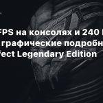 60/120 FPS на консолях и 240 FPS на PC — графические подробности Mass Effect Legendary Edition