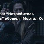 Box Office: «Истребитель Демонов» обошел «Мортал Комбат»