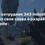 Бывший сотрудник 343 Industries прояснил свои слова о разработке Halo Infinite