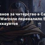 Число банов за читерство в Call of Duty: Warzone перевалило 500 тысяч аккаунтов