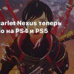Демо Scarlet Nexus теперь доступно на PS4 и PS5