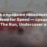 EA сняла с продажи несколько частей Need for Speed — среди них Carbon, The Run, Undercover и Shift