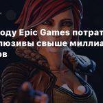 Epic Games потратила на эксклюзивы свыше миллиарда долларов