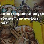 Глава Gearbox опроверг слухи о «соразработке» спин-оффа Borderlands