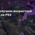 Hades получила возрастной рейтинг на PS4