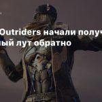 Игроки Outriders начали получать утерянный лут обратно