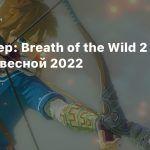 Инсайдер: Breath of the Wild 2 выйдет весной 2022