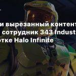 Кранчи и вырезанный контент — бывший сотрудник 343 Industries о разработке Halo Infinite
