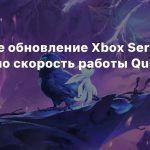 Майское обновление Xbox Series ускорило скорость работы Quick Resume