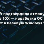 Microsoft подтвердила отмену Windows 10X — наработки ОС перейдут в базовую Windows 10