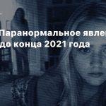 Новое «Паранормальное явление» выйдет до конца 2021 года