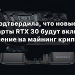 Nvidia подтвердила, что новые видеокарты RTX 30 будут включать ограничение на майнинг крипты