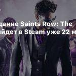 Переиздание Saints Row: The Third выйдет в Steam уже 22 мая