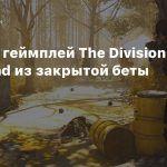 Первый геймплей The Division Heartland из закрытой беты