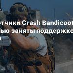 Разработчики Crash Bandicoot 4 полностью заняты поддержкой Warzone