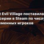 Resident Evil Village поставила рекорд серии в Steam по числу одновременных игроков