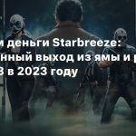 Считаем деньги Starbreeze: Постепенный выход из ямы и релиз Payday 3 в 2023 году