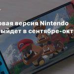 СМИ: Новая версия Nintendo Switch выйдет в сентябре-октябре