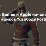 Суд Epic Games и Apple начался с детских криков «свободу Fortnite»