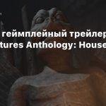 Свежий геймплейный трейлер The Dark Pictures Anthology: House of Ashes