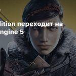 The Coalition переходит на Unreal Engine 5