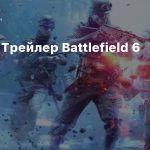Утечка: Трейлер Battlefield 6
