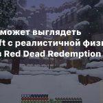 Вот как может выглядеть Minecraft с реалистичной физикой снега из Red Dead Redemption 2