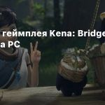 8 минут геймплея Kena: Bridge of Spirits на PC