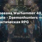 Анонсирована Warhammer 40,000: Chaos Gate — Daemonhunters — новая тактическая RPG