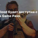Back 4 Blood будет доступна с релиза в Game Pass