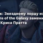 Дипфейк: Звездному лорду из Guardians of the Galaxy заменили лицо на Криса Пратта