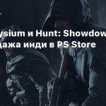 Disco Elysium и Hunt: Showdown — распродажа инди в PS Store