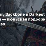 For Honor, Backbone и Darkest Dungeon — июньская подборка Xbox Game Pass