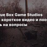 Глава Blue Box Game Studios записал короткое видео и пообещал ответить на вопросы