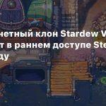 Инопланетный клон Stardew Valley стартует в раннем доступе Steam в 2022 году