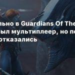 Изначально в Guardians Of The Galaxy был мультиплеер, но позже от него отказались