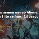 Кооперативный шутер Aliens: Fireteam Elite выйдет 24 августа