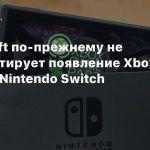 Microsoft по-прежнему не комментирует появление Xbox Game Pass на Nintendo Switch