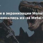 Морпехи в экранизации Monster Hunter появились из-за Metal Gear Solid