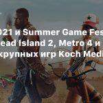 На E3 2021 и Summer Game Fest не будет Dead Island 2, Metro 4 и других крупных игр Koch Media