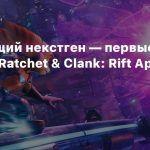 Настоящий некстген — первые оценки Ratchet & Clank: Rift Apart