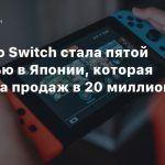 Nintendo Switch стала пятой консолью в Японии, которая достигла продаж в 20 миллионов